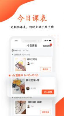 观鱼学堂app手机最新版图3: