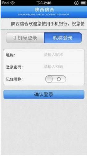 陕西省榆林市城镇职工医疗保险查询系统缴费app下载图2