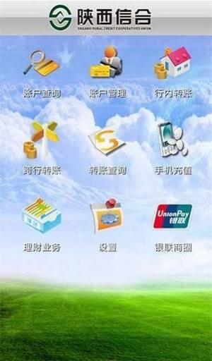 陕西省榆林市城镇职工医疗保险查询系统缴费app下载图3
