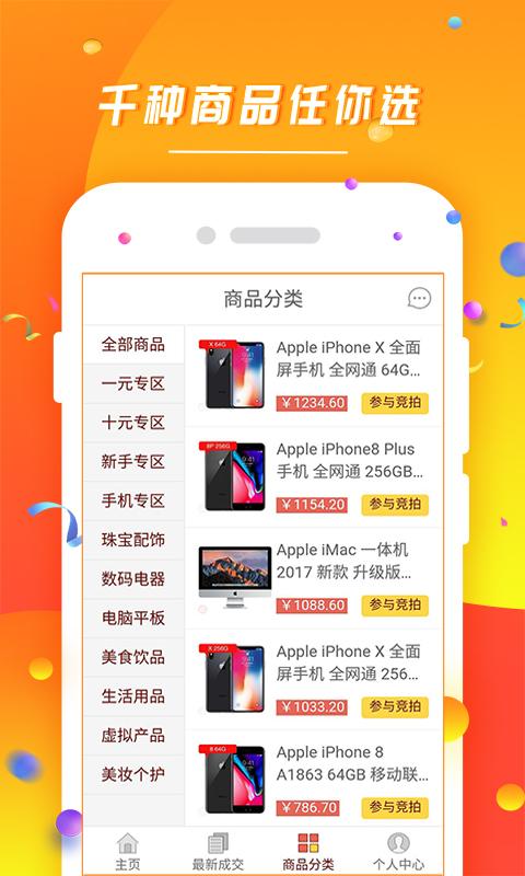 券券优品最新版app下载图片1