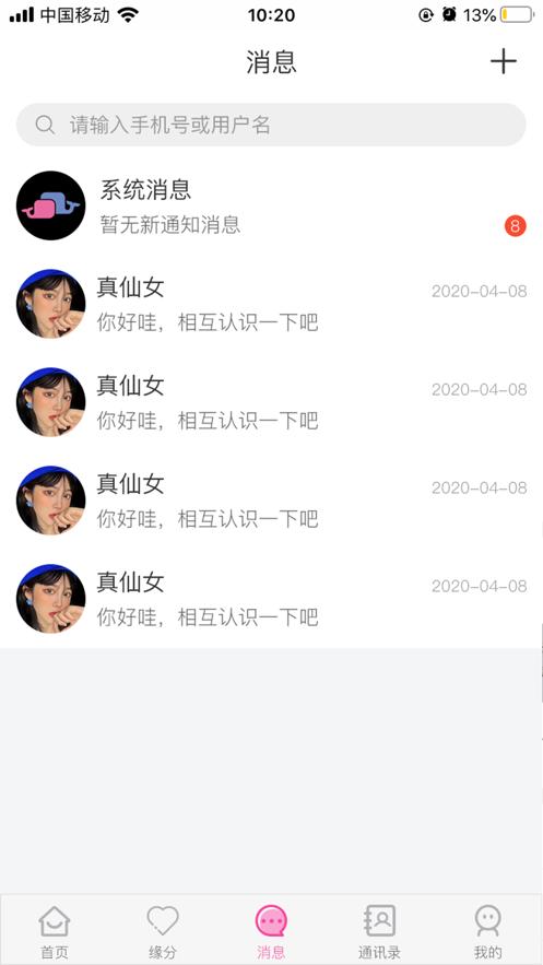 久鱼app官方最新版下载图2: