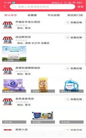 讲价go app安卓最新版下载图片1