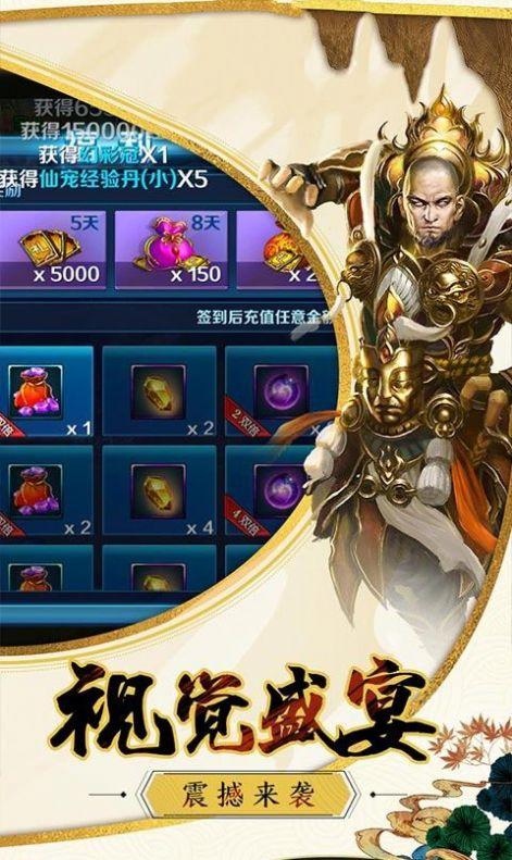 寻道诛仙手游官网最新版图2: