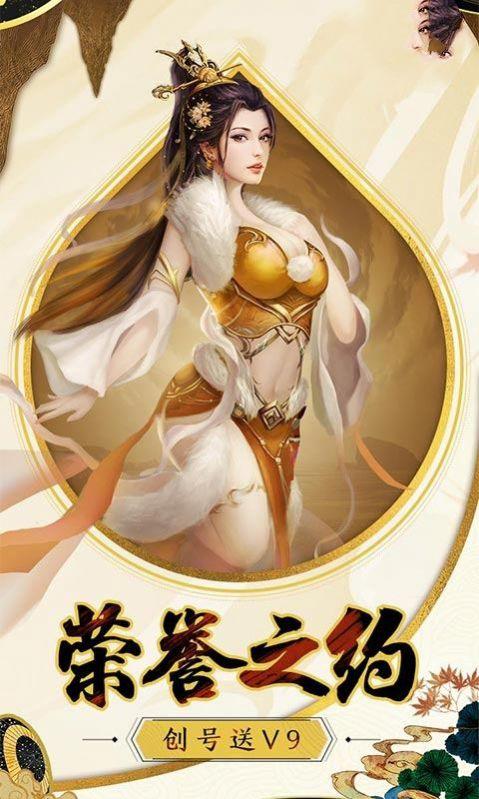 寻道诛仙手游官网最新版图3:
