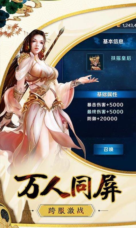 寻道诛仙手游官网最新版图片1