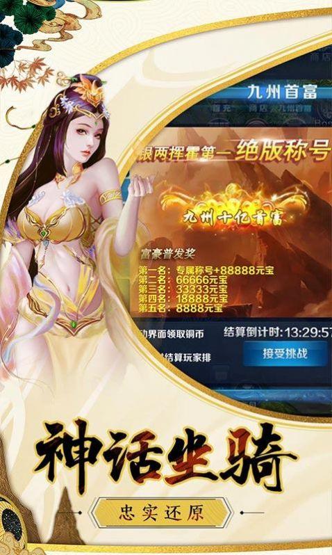 寻道诛仙手游官网最新版图片2