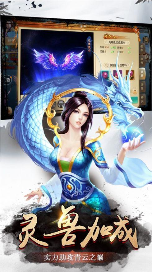 逍遥武祖手游官网正式版图片1