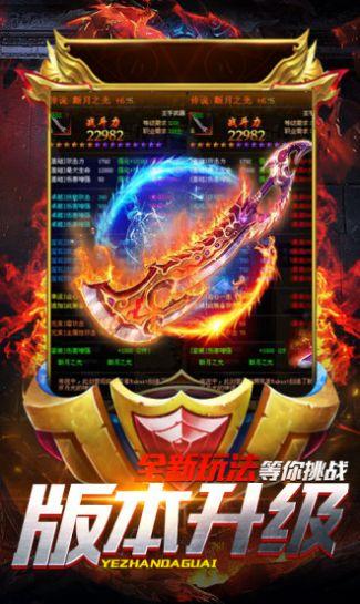 巅峰火龙传奇手游官网最新版图1: