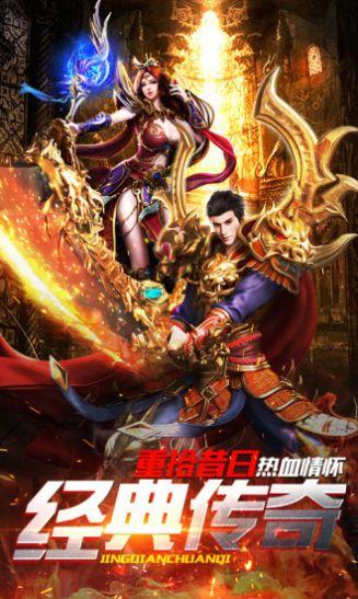 巅峰火龙传奇手游官网最新版图3: