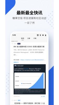 XOXOEX交易平台官网下载图2:
