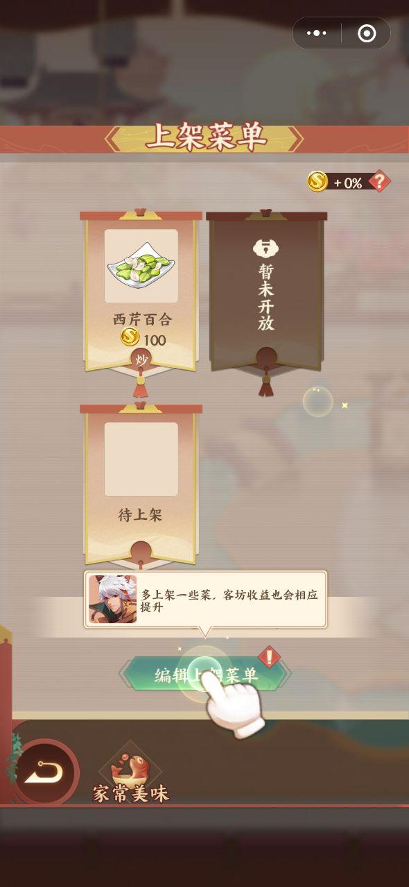 微信英雄客坊小游戏图3: