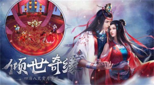 寻道诛妖手游官方版图3: