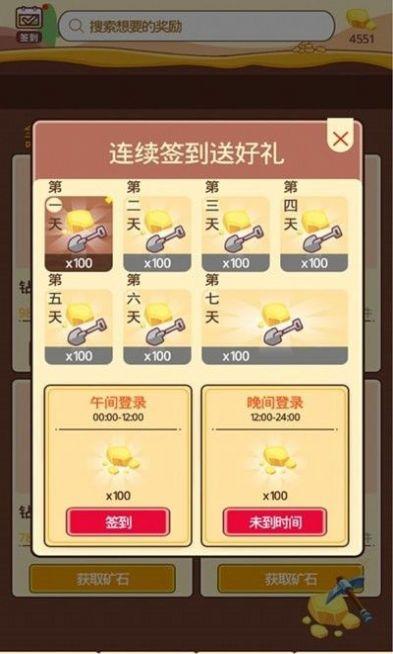 峡谷商店免费领皮肤app下载图1: