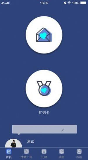 牵手漂流瓶app官网免费下载图3: