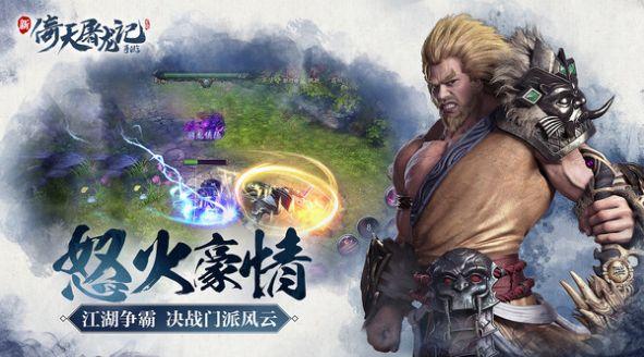倚天屠龙记荒野决战手游官方最新版图2: