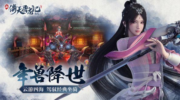 倚天屠龙记荒野决战手游官方最新版图1: