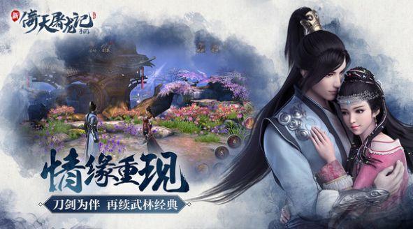 倚天屠龙记荒野决战手游官方最新版图3: