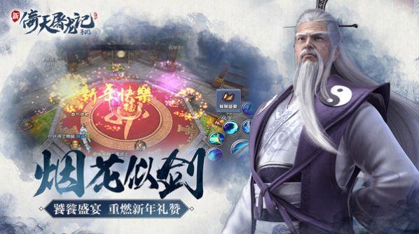 倚天屠龙记荒野决战手游官方最新版图片2