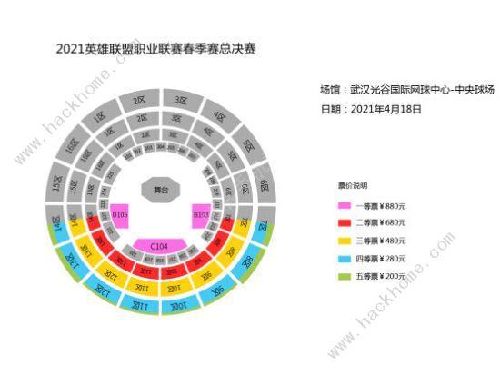 英雄联盟2021LPL春决4月9日开票 最高880附购票流程[多图]图片2