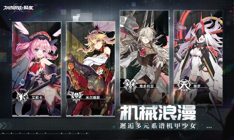 机动战姬聚变官网下载日服版图2: