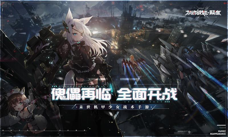 机动战姬聚变游戏官方下载ios版图片1