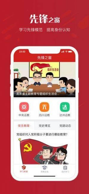 达州新时代学习频道app官网下载图1: