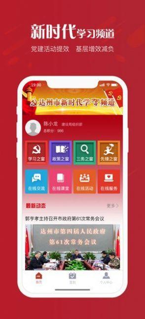 达州新时代学习频道app官网下载图3: