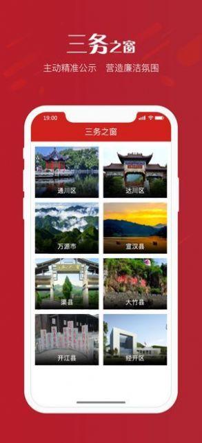 达州新时代学习频道app官网下载图片1