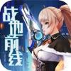 战地前线2游戏官方版 v1.0