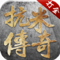 抗米传奇手游官方版 v1.0.0