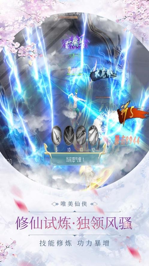 流云剑神传手游官网最新版图1: