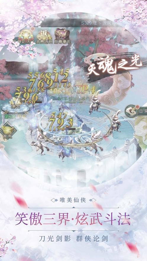 流云剑神传手游官网最新版图2: