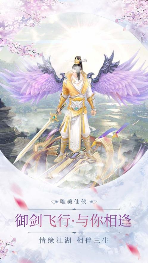 流云剑神传手游官网最新版图3: