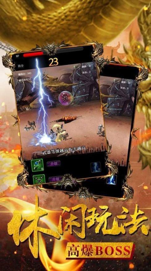 暗黑赚金版传奇手游官网最新版图2: