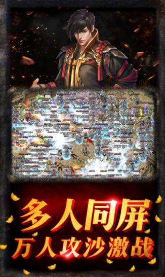 激战合击手游官网正式版图1: