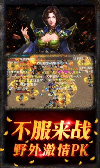 激战合击手游官网正式版图2: