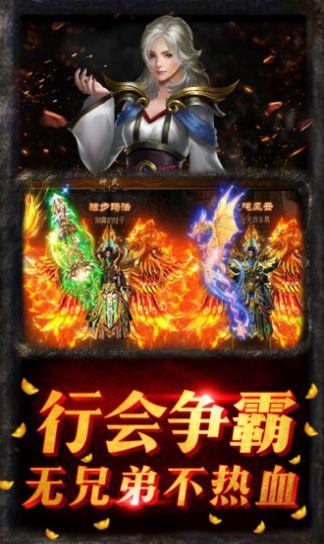 激战合击手游官网正式版图3: