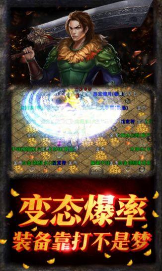 激战合击手游官网正式版图片1