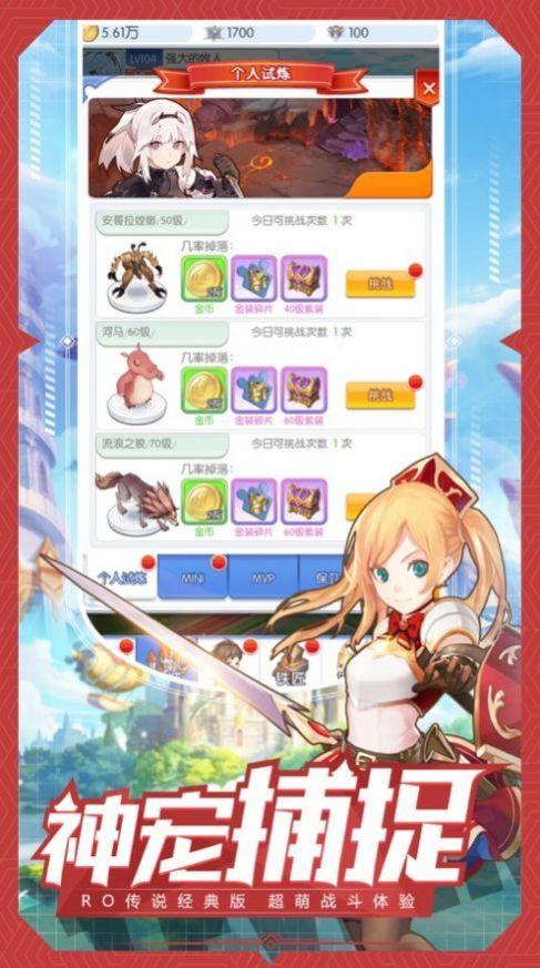 魔法大陆神魔手游官方最新版图1: