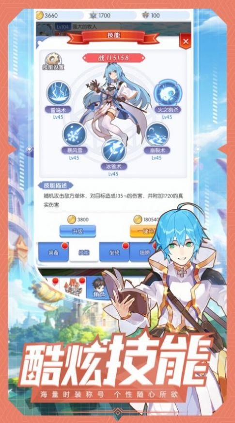 魔法大陆神魔手游官方最新版图3: