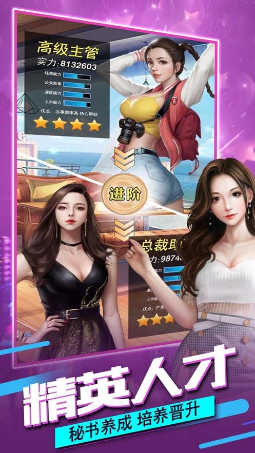 极品小秘俏丽佳人升职记安卓版游戏图2:
