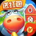 温馨农场游戏官方红包版 v9.5