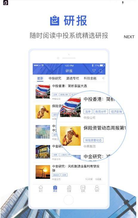 中投生态圈app下载 苹果图1:
