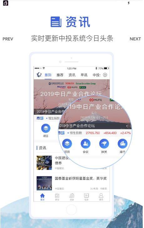 中投生态圈app下载 苹果图2: