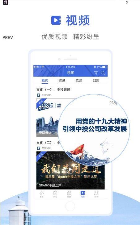 中投生态圈app下载 苹果图3: