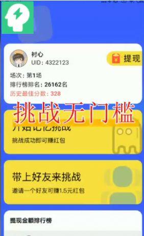 巧记忆app官方下载图片1