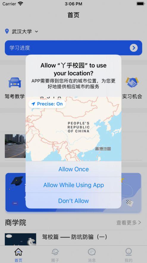 丫乎校园app官方下载图片1