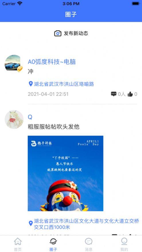 丫乎校园app官方下载图片2