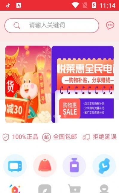 悦莱惠app最新版下载图片1