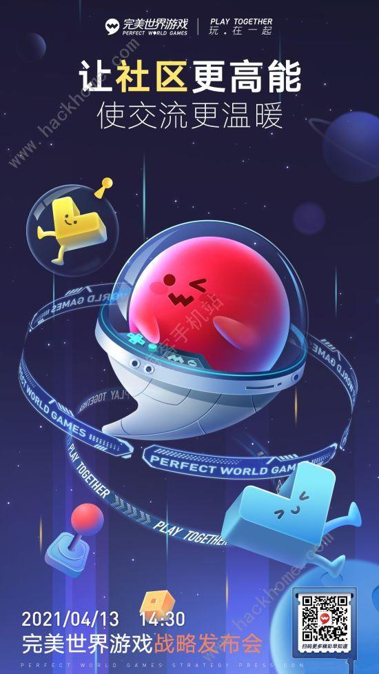 完美世界游戏战略发布会4月13日开启 数十款IP新游了解一下[多图]图片6